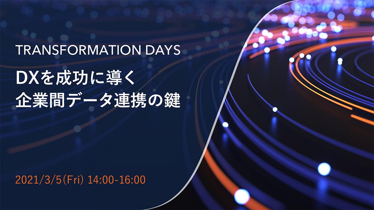 DXを成功に導く企業間データ連携の鍵
