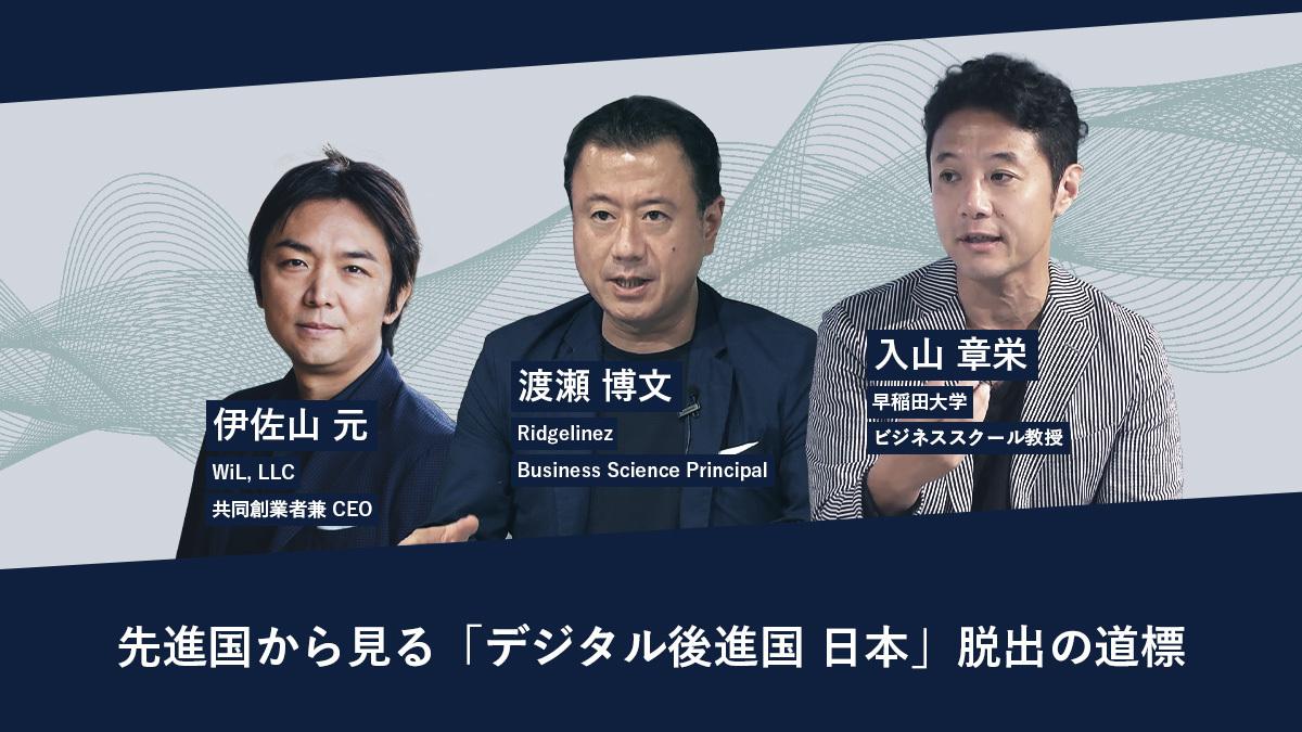 世界の先進事例とインサイトから導く、 日本企業におけるDX成功の論点