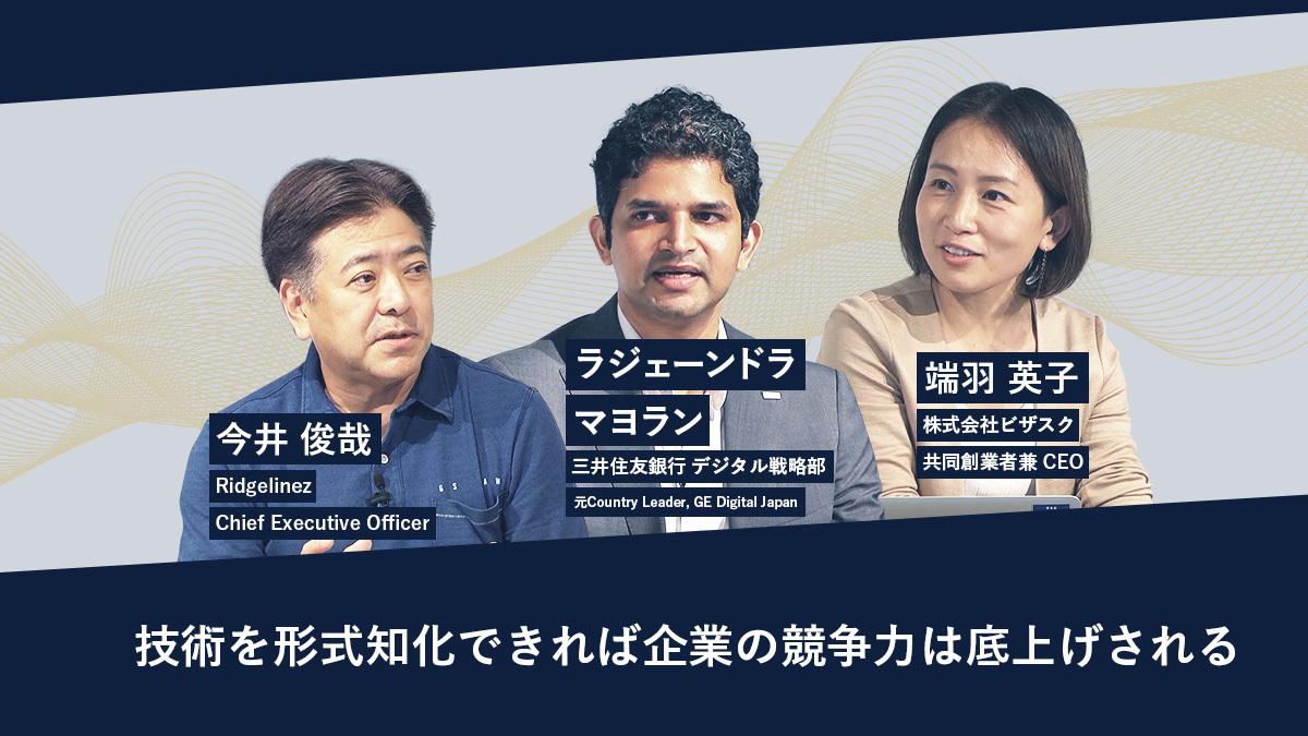 実践者と紐解く、日本ならではのDX