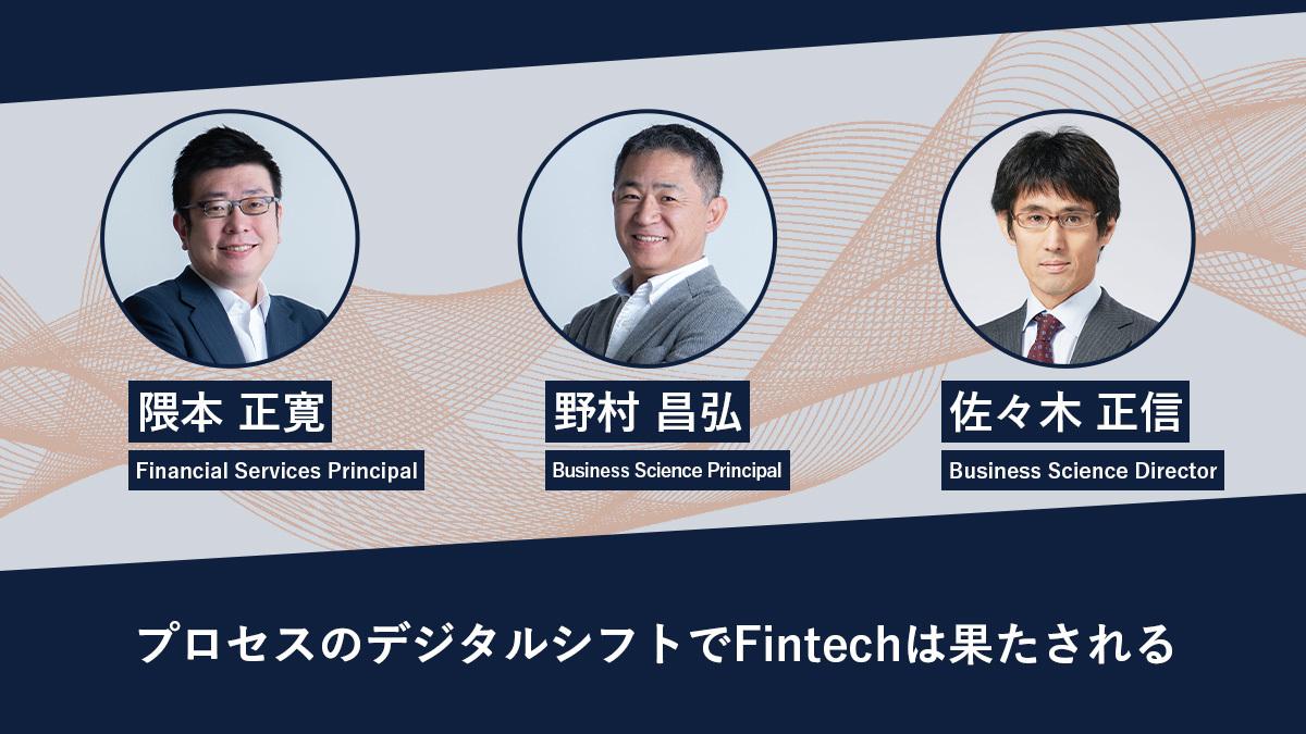 DXが形づくる2030年の金融、デジタルテクノロジーは、金融サービスをどう変革するか?