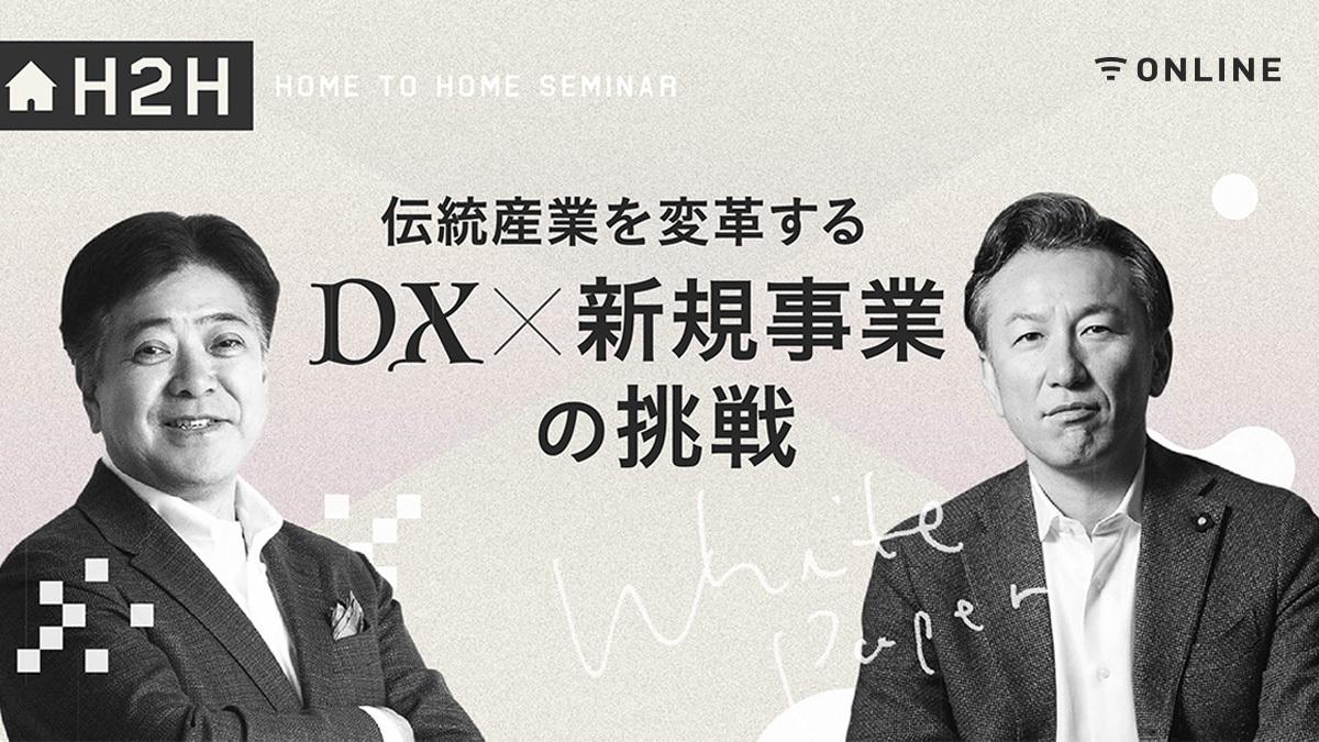 「伝統産業を変革するDX×新規事業の挑戦」