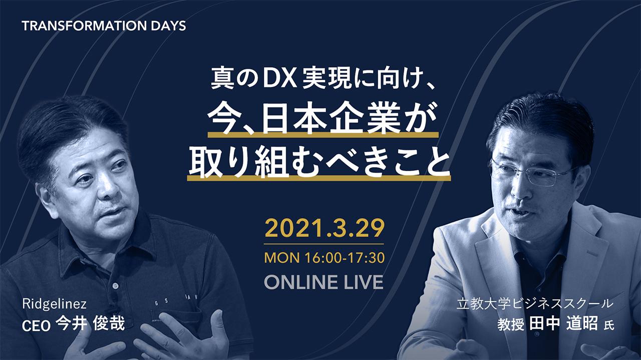 真のDX実現に向け、今、日本企業が取り組むべきこと