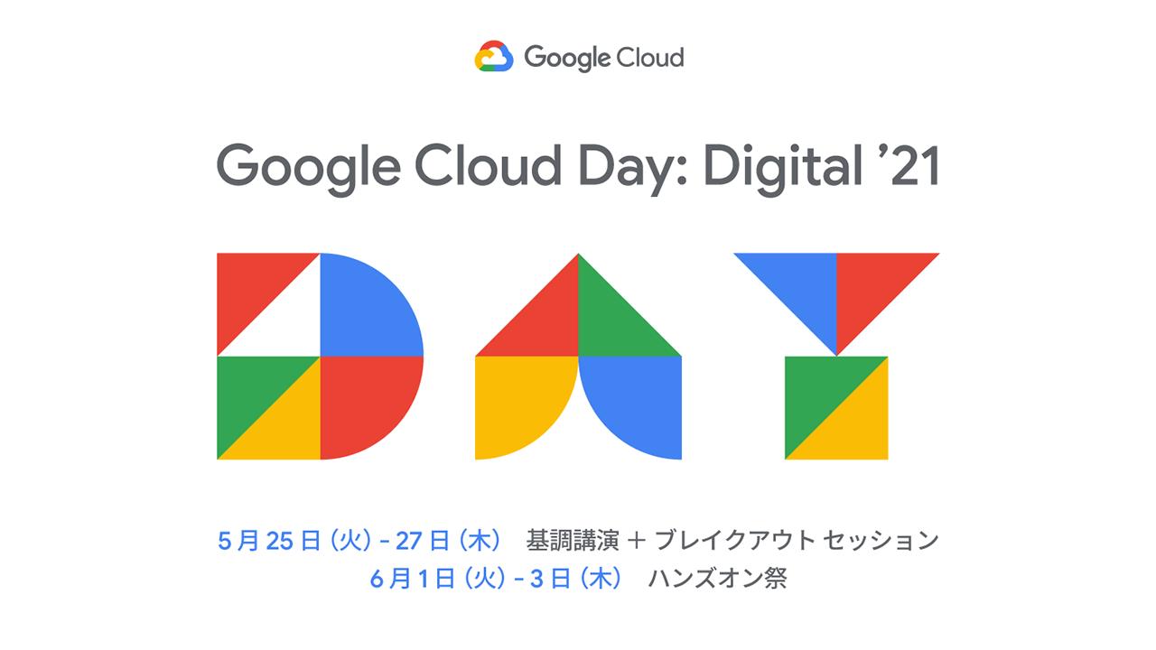 Google Cloud Day: Digital '21「不確実性と不可逆性が高まる時代のクラウドネイティブで実現するデータドリブン経営」