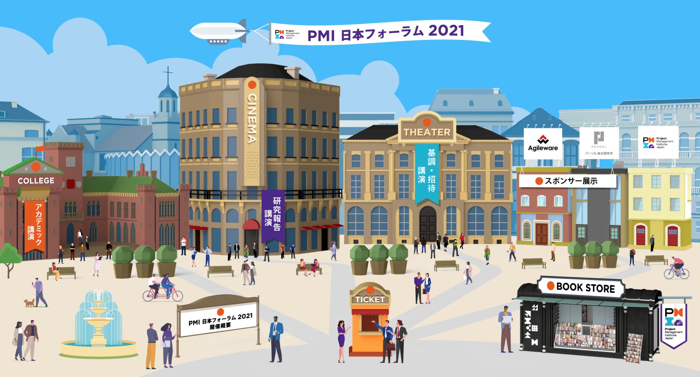 PMI日本フォーラム2021「リモートワーク時代のステークホルダーマネジメント(セミナーイベント編)」
